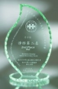 "Jade Glass Flame Award, Sizes: 8""H 9""H 10""H"
